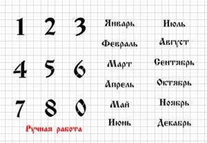 вечный календарь старославянский2,5циф-1,2мес