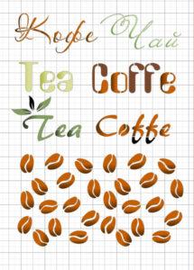 кофе чай а4