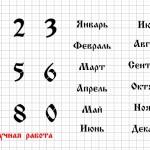 Трафарет для вечного календаря старославянский