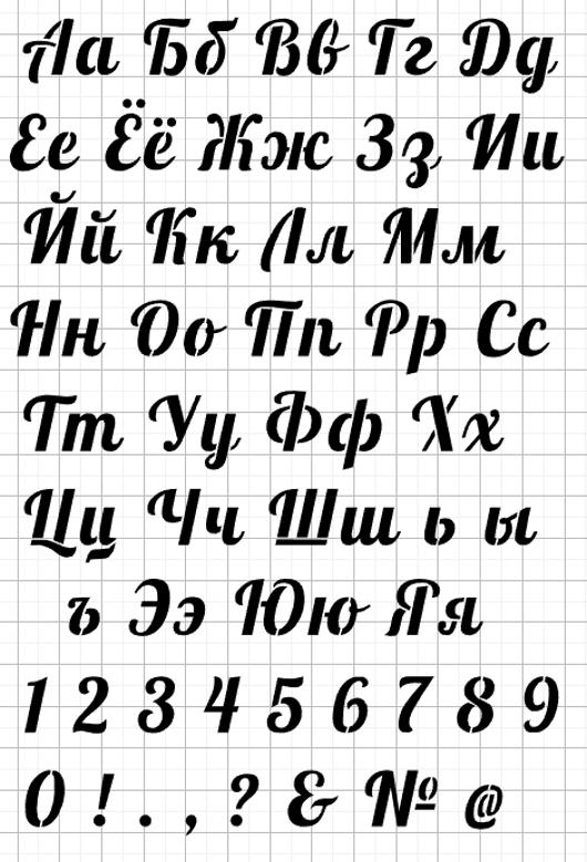 Алфавит А5