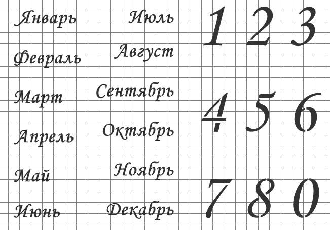 Трафарет для вечного календаря Курсив А4